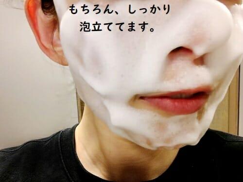 泡洗顔の様子