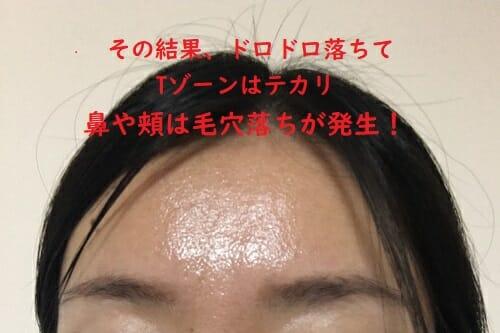 化粧崩れの女性