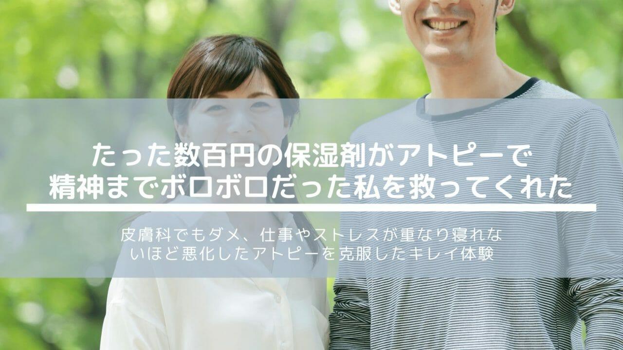 アトピー悪化でボロボロになった私をたった数百円の保湿剤が救ってくれた。