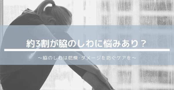 脇シワに悩む女性が急増中!ケアのポイントは乾燥・ダメージ防ぐことのイメージ
