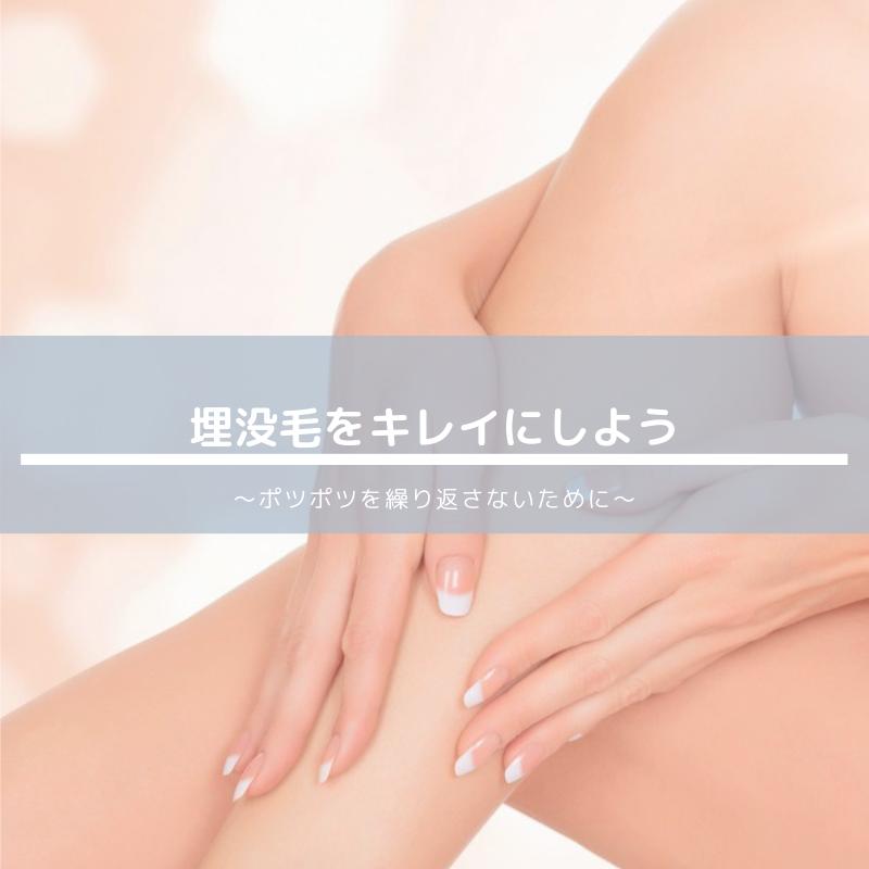 埋没毛の治し方はシンプルです。適切な取り方や手入れ・対処法のすべてのイメージ