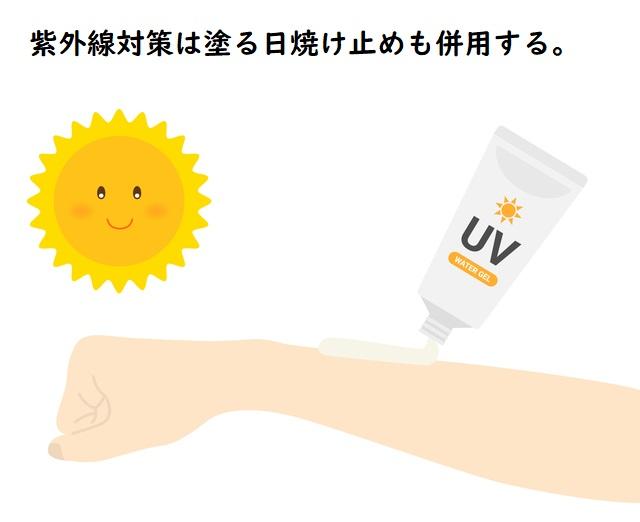 紫外線対策は塗る日焼け止めも併用する。