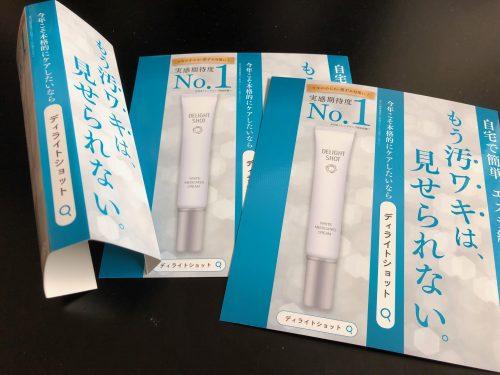 ディライトショット小田急線つり革ジャック広告開始のイメージ