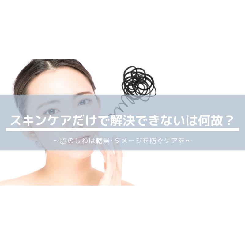 クレンジングや洗顔でも繰り返す「毛穴」問題に。私たちがインナーケアにこだわる理由のイメージ
